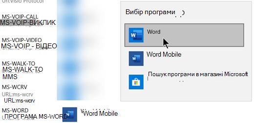 Перехід від програми Word Mobile до Word для протоколу, який відкриває шаблони з Інтернету.