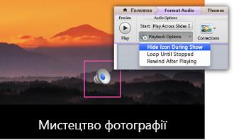 Приховання піктограми під час показу слайдів