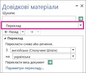 """Параметр """"Переклад"""" в області """"Довідкові матеріали"""""""