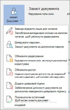 У меню захистити документ у програмі Word для служби Office 365