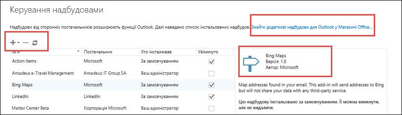 Налаштування надбудов в Outlook