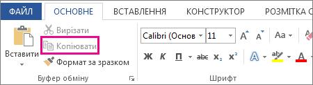 Вкладка «Основне», кнопка «Копіювати»