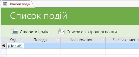 """Форма """"Список подій"""" у шаблоні бази даних Access """"Події"""""""