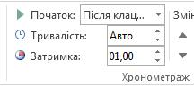 """У групі """"Хронометраж"""" можна настроїти часові параметри."""