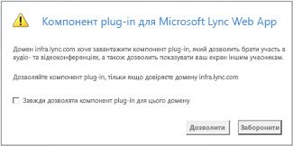 Lync Web Access – завжди довіряти домену, з якого завантажується компонент plug-in, або надати дозвіл лише на поточний сеанс