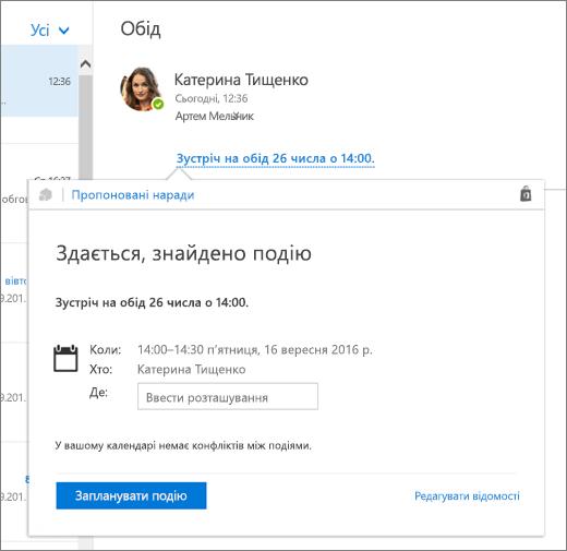 Знімок екрана: електронний лист із даними про нараду та карткою Suggested Meetings (Рекомендовані наради) з відомостями про нараду, а також елементами керування, за допомогою яких можна запланувати подію та змінити відомості про неї.