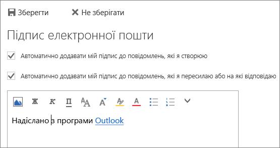 Знімок екрана: екран налаштування підпису.