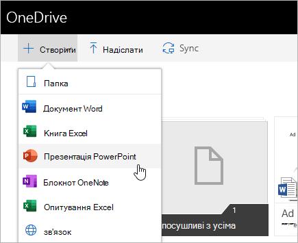 """Створення файлів у """"OneDrive для бізнесу"""""""