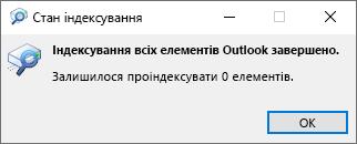 Стан індексування для пошуку в Outlook