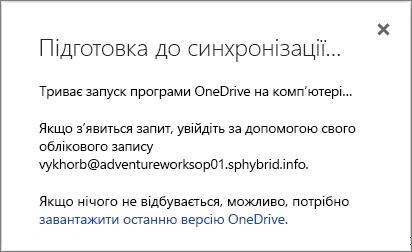 """Знімок екрана: діалогове вікно """"Підготовка до синхронізації"""", коли настроюється синхронізація служби """"OneDrive для бізнесу"""""""