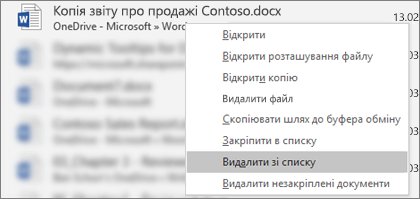"""Контекстне меню, яке відображається, якщо клацнути правою кнопкою миші файл у списку """"Останні"""""""