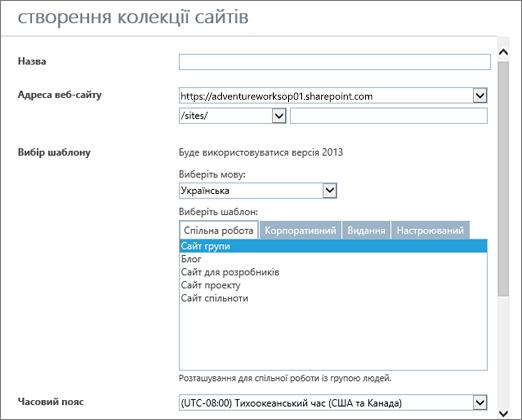 """Діалогове вікно """"Створення колекції сайтів"""" (верхня половина)"""
