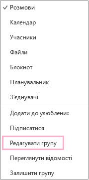 """Контекстне меню календаря групи з параметром """"Змінити групу"""". Меню відображається, якщо натиснути кнопку """"Додаткові дії"""" в рядку меню окремої групи."""