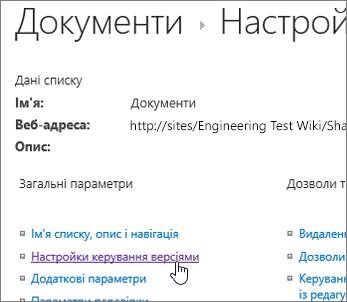 """Діалогове вікно параметрів бібліотеки з виділеним елементом """"Настройки керування версіями""""."""