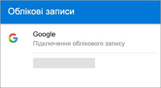 Outlook для Android може автоматично знайти ваш обліковий запис Gmail.