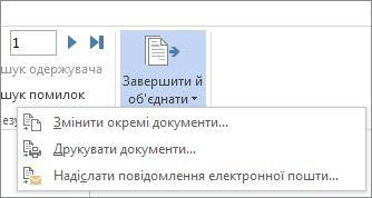 """Знімок екрана: вкладка """"Розсилки"""" в програмі Word із меню """"Завершити й об'єднати"""" та його параметрами"""