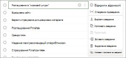 """Список завдань у діалоговому вікні """"завдання"""". Кнопка Копіювати посилання на завдання виділяється."""