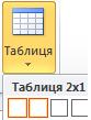 "Параметр ""Таблиця"""