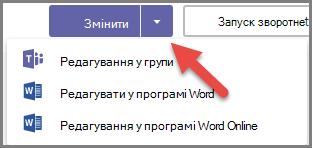 Кнопку Вибір розгорнуто і стрілкою в розкривному списку кнопки