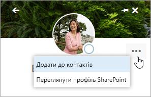 """Знімок екрана: вказівник миші наведено на команду """"Додати до контактів"""" у меню """"Додаткові дії"""""""