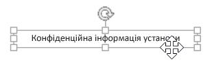 Клацання текстового поля до появи чотирьохвістревої стрілки