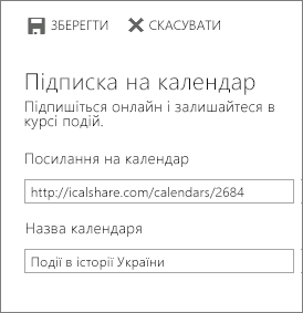Посилання на календар в Інтернеті