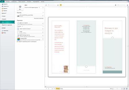 огляд параметрів друку у програмі publisher