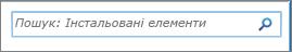 """Поле пошуку """"Пошук: Інстальовані елементи"""" в SharePoint2010"""