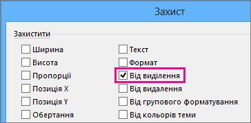 """Пункт """"З виділення"""" в діалоговому вікні """"Захист"""" у програмі Visio2016"""