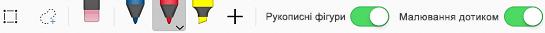 Основні Знаряддя рукописного введення на вкладці креслення iOS програм Office