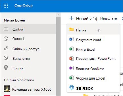 Створення папки в службі OneDrive