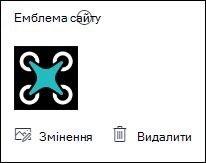 Змінення емблеми сайту SharePoint