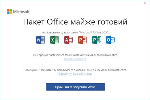 """Сторінка """"Пакет Office майже готовий"""", на якій можна прийняти умови ліцензійної угоди та запустити програму."""