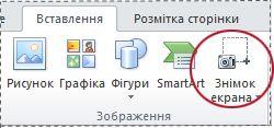 Кнопка ''Знімок екрана''