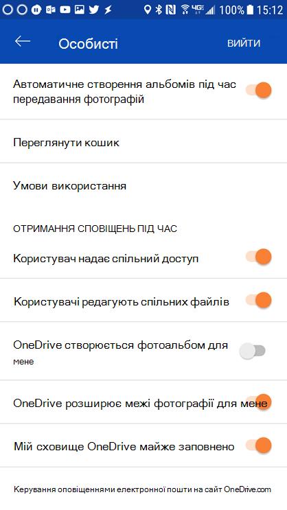 Перейдіть до настройок до програми OneDrive для Android для настроювання параметрів сповіщень.