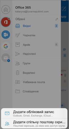 """Екран настройок Outlook із параметром """"Додавання спільної поштової скриньки"""""""