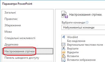 Виберіть файл, параметри і натисніть кнопку настроювання стрічки.