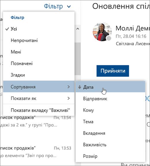 """Знімок екрана: меню """"Фільтр"""" із вибраним параметром """"Сортування"""""""