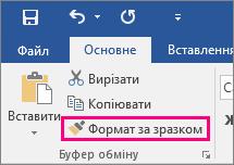 """Кнопка """"Формат за зразком"""" на вкладці """"Основне"""" в програмі Word"""
