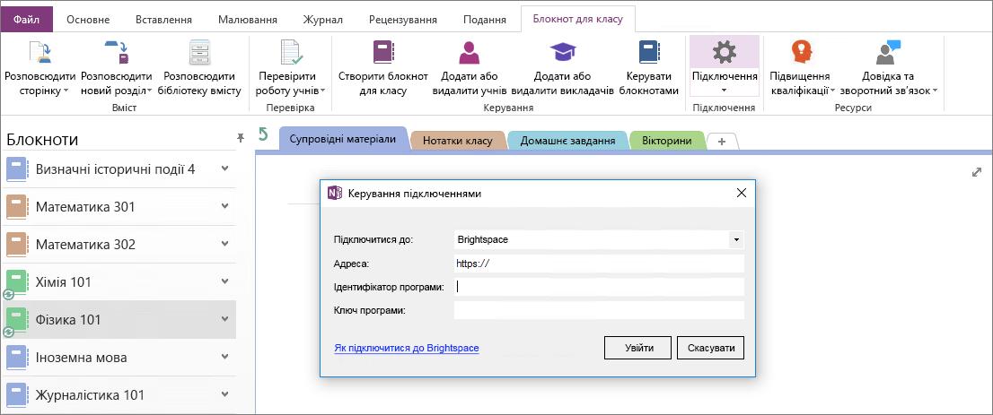 Знімок екрана підключення діалогове вікно з Блокнот OneNote для класу надбудови з групову політику не налаштовано.
