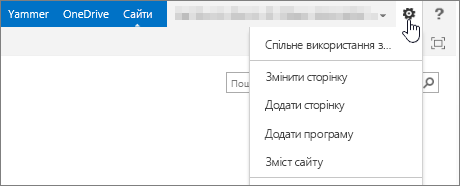 "Кнопка ""Настройки"" з розкривним меню в SharePoint2013"