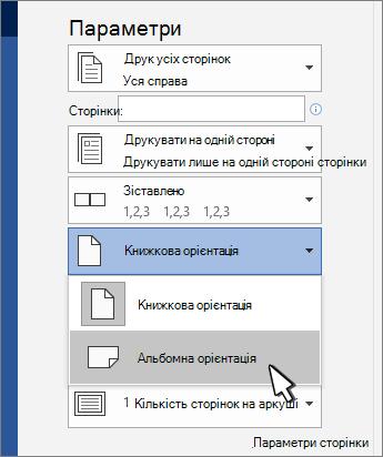 Друк орієнтації сторінки
