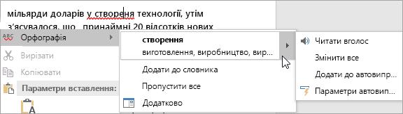 Знімок екрана: орфографічна помилка в документі Word