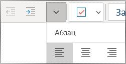 Вирівнювання абзаців за лівим краєм у OneNote для Windows 10