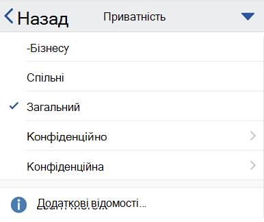Меню конфіденційність ОС iOS з конфіденційністю позначки, що відображаються