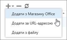 """Знімок екрана: команди, доступні на панелі інструментів """"Керування надбудовами"""", зокрема """"Додати"""", """"Оновити"""" та """"Видалити"""". Список параметрів команди """"Додати"""", зокрема """"Додати з Магазину Office"""", """"Додати за URL-адресою"""" та """"Додати з файлу""""."""