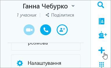 Знімок екрана із кнопкою створити чату