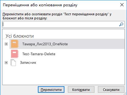 """Діалогове вікно """"Переміщення або копіювання розділу"""" у OneNote для Windows 2016"""
