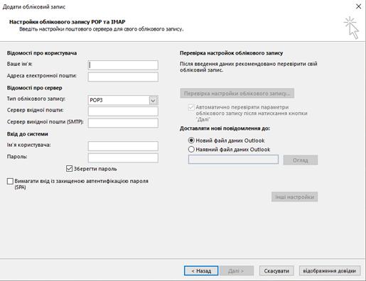Введіть відомості про сервер POP або IMAP.