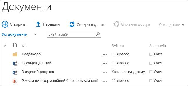 Знімок екрана: бібліотека документів на сервері SharePoint Server2016